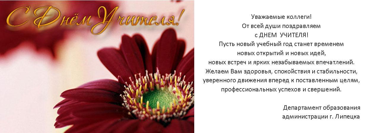 Поздравление администрации школы на день учителя